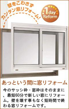 最短60分の窓リフォーム リプラス